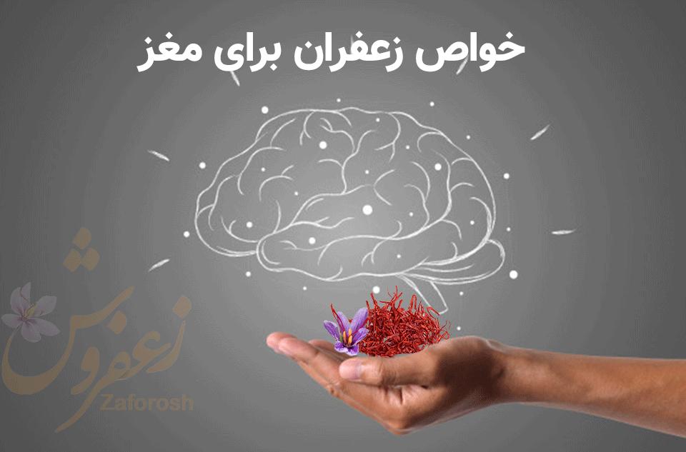 اثرات زعفرون بر مفز انسان
