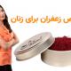فواید زعفرون برای زیبایی و پوست و زنان