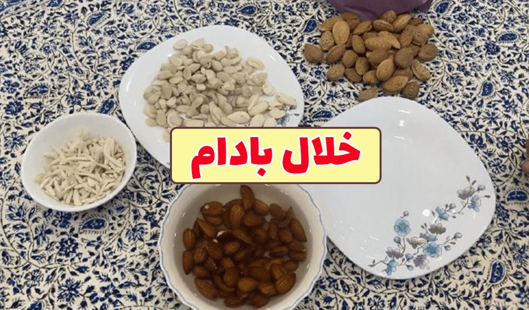 خلال بادام تازه |Almond slice