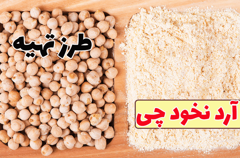 تهیه آرد نخودچی |زعفروش